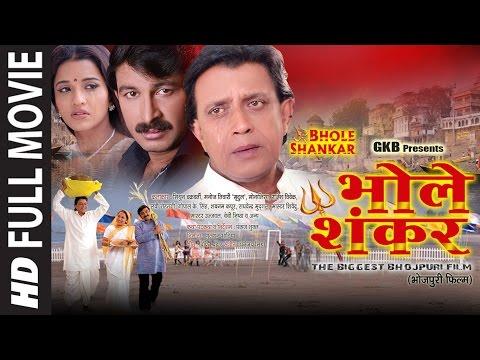 BHOLE SHANKAR | SUPERHIT BHOJPURI MOVIE IN HD |Feat.Manoj Tiwari, MITHUN CHAKRAVARTY & MONALISA