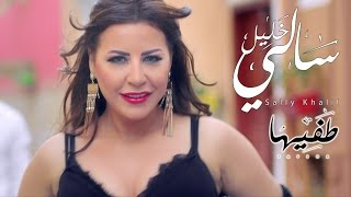 Sally Khalil - Tafiha (Music Video) | (سالي خليل - طفيها (فيديو كليب
