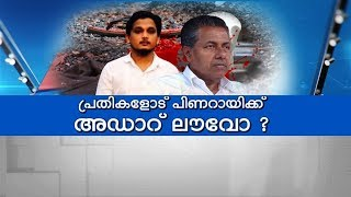 Is Pinarayi Playing Fiddle In Cliff House? | Super Prime Time Part 1 | Mathrubhumi News