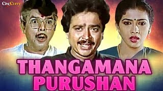 Thangamana Purushan | Full Tamil Movie | SV Shekhar, Rekha