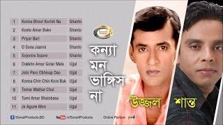 Konna Mon Bhangis Na | Ujjal & Shanto  | Full Audio Album | Sonali Products