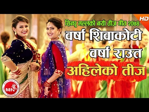 Xxx Mp4 New Teej Song 2074 Ahileko Teej अहिलेको तिज Sindhu Malla Ft Barsha Shiwakoti Barsha Raut 3gp Sex
