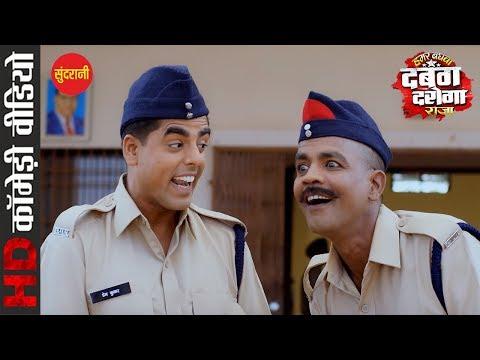 Xxx Mp4 Best Comedy Scene Dabang Daroga Superhit Chhattisgarhi Movie Clip 2018 3gp Sex