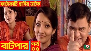 Fatafati Hasir Natok | Batpar EP - 05 | AKM Hasan, Bonna Mirza, Fozlur Rahman Babu, Monira Mithu