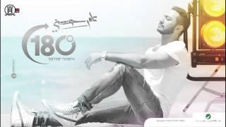 Tamer Hosny new album 180 Darga / البوم تامر حسني ١٨٠ درجة
