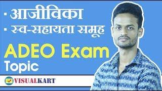 Aajeevika(आजीविका)   Self Help Group ( स्व-सहायता समूह)   ADEO EXAM Cg Vyapam