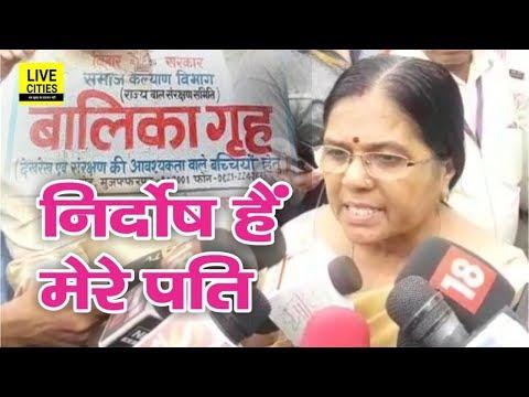 Xxx Mp4 मंत्री Manju Verma बोलीं मेरे पति पर लगे सारे आरोप झूठे Muzaffarpur महापाप में लगे हैं गंभीर आरोप 3gp Sex