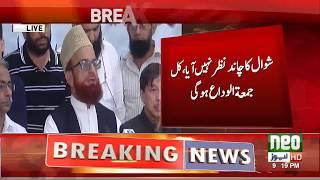 Shawwal moon not sighted, Eid-ul-Fitr in Pakistan on Saturday | Neo News HD