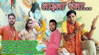#Jaibholebaba Latest Bhole Bhajan #लाडला_चेला_भोले_का/Toni Rohilla /Manoj Barkoda/ Amit /Anjali