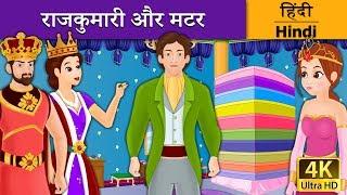 The Princess And The Pea In Hindi  - परियों की कहानियां हिंदी में - 4K UHD - Hindi Fairy Tales