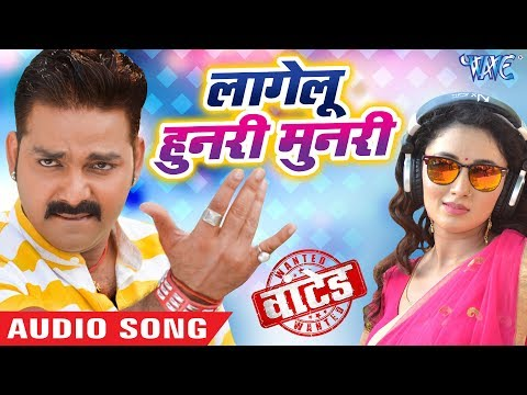 Xxx Mp4 Pawan Singh 2018 का सबसे बड़ा हिट गाना Lagelu Hunari Munari Wanted Superhit Bhojpuri Songs 3gp Sex