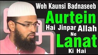 Woh Kaunsi Badnaseeb Aurtein Hai Jinpar Allah Ne Lanat Ki Hai By Adv. Faiz Syed