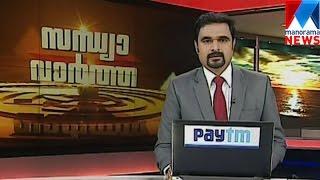 സന്ധ്യാ വാർത്ത | 6 P M News | News Anchor Ayyappadas | March 30, 2017 | Manorama News