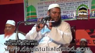 বিদ্যায় ত্রুটি জাতির ধংস  Sheikh Abdur Razzaq Bin Yousuf