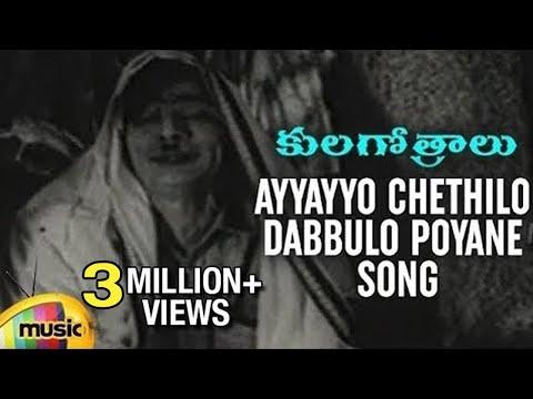 Xxx Mp4 Ayyayyo Chethilo Dabbulo Poyane Song Kula Gothralu Movie Songs ANR Krishna Kumari Krishna 3gp Sex