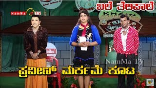 BALE TELIPALE Season 4 - Episode 37 : Praveen Markame & Team