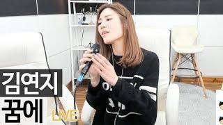 레전드 무대를 다시보자! 씨야(SeeYa) 김연지가 부르는 박정현의 '꿈에' 라이브 [골방라이브] - KoonTV