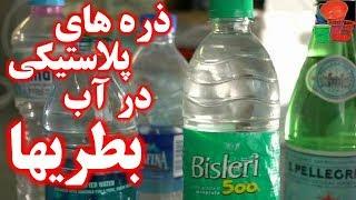 Iran, هزاران ذره های پلاستيکى در « بطريهاى آب ـ جانوران ـ خوراک »؛