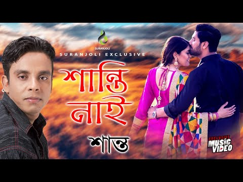 Xxx Mp4 শান্তি নাই Shanti Nai Shanto Music Video Bangla New Song 2018 3gp Sex