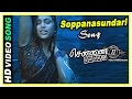Chennai 600028 II Movie Scenes Soppanasundari Songs Vaibhav Blackmail Friends To Lose Match mp3