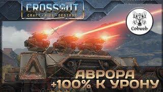Crossout Боевой лазер АВРОРА. +100% К урону.