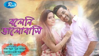 Boleni Valobashi | বলেনি ভালোবাসি | Shajal Noor | Azmeri Asha | Rtv Drama Special