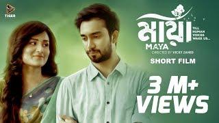 Maya (Bengali Short Film) | Jovan & Nadia | Vicky Zahed