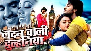 लंदन वाली दुल्हनिया (2019) चिंटू पांडेय की सबसे बड़ी रोमांटिक फिल्म 2019 | पारिवारिक फिल्म 2019