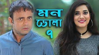 Mon Vola । মন ভোলা । Akhomo Hasan । Ep 07 । Bangla Comedy Natok । STM