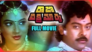 Raja Vikramarka Telugu Full Length Movie || Chiranjeevi, Amala, Radhika || Latest Telugu Movies