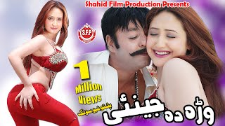 Shahid Khan, Sumbal Khan, Rahim Shah, Nazia Iqbal - Pashto film ORBAL song Warra Da Jinny