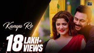 Kanya Re | Bagh Bandi Khela | Soham | Srabanti | Sonu Nigam | Shreya Ghoshal | Jeet Gannguli