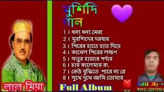 Lal Miah = মুর্শিদি গান Full Album Song By .লাল মিয়া ।