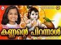 കണ്ണന്റെ പിറന്നാള് | Kannante Pirannal | Guruvayoorappa Devotional Songs Malayalam | Krishna Songs