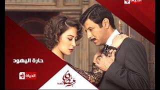 برومو(4)  مسلسل حارة اليهود -  رمضان 2015 | Official Trailer Haret El-Yahoud