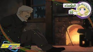 البؤساء - الحلقة ٣٠ - سبيستون   Les Miserables - Ep 30 - SpaceToon