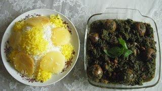 قورمه سبزی Ghormeh Sabzi