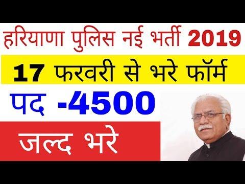 Xxx Mp4 Hssc Jobs 2019 Haryana Police Vacancy 2019 Latest Govt Jobs 2019 3gp Sex
