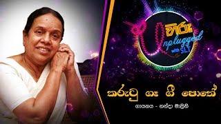 Kurutu Ga Gee Pothe | කුරුටු ගෑ ගී පොතේ | නන්දා මාලිනි - Hiru Unplugged With Nanda Malani