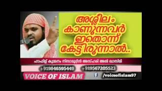 Those watching porn videos listen to this.-Kummanam Nizamudheen Azhari-ISLAMIC SPEECH-MALAYALAM