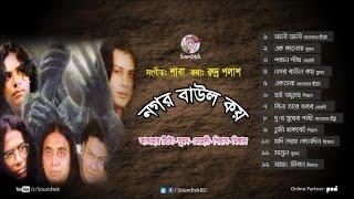 Various Artist - Nagar Baul Koy