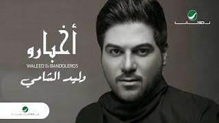 Waleed Al Shami ... Akbaro - With Lyrics   وليد الشامي ... اخبارو - بالكلمات