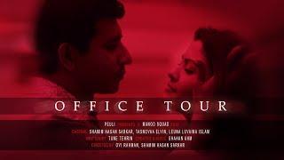 OFFICE TOUR | Bangla New Short Film 2018 | Shamim Hasan Sarkar | Tasnovaa Elvin | Leuna