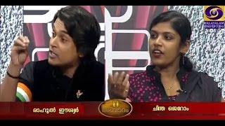 Answering Communist Leader Chintha Jerome - Rahul Easwar, Doordarshan