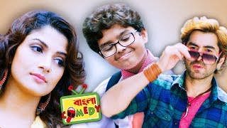Jeet-Srabanti Funny Scenes(HD)|Top Comedy Scenes|Wanted funny clips#Bangla Comedy