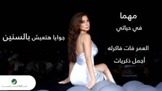 Elissa - Aghla El Habayeb / إليسا - أغلى الحبايب