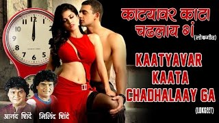Kaatyavar Kaata Chadhalaay Ga - Marathi Lokgeet Songs || Audio Jukebox || T-Series