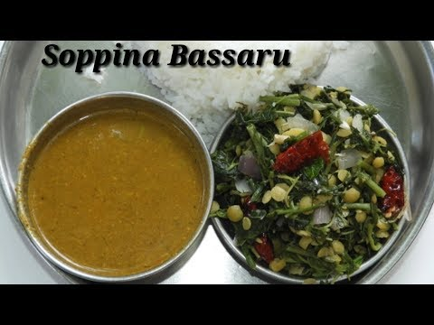 Xxx Mp4 ಸೂಪರ್ ಬಸ್ಸಾರು ಮತ್ತು ಸೊಪ್ಪಿನ ಪಲ್ಯ Bassaru With Soppina Palya Recipe In Kannada Rekha Aduge 3gp Sex
