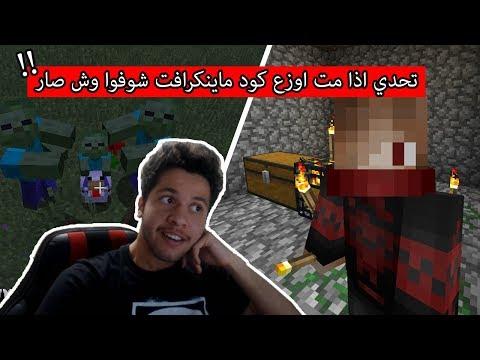 Xxx Mp4 Minecraft HARDCORE ماين كرافت تحدي لو مت في اللعبة اوزع كود ماين كرافت شوفوا وش صار هههاي 3gp Sex