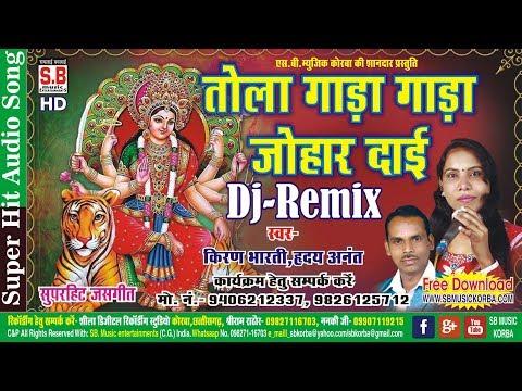 तोला गाड़ा गाड़ा जोहार दाई navratri special 2017 dj remix song | By :Dj Dev | cg best jas geet